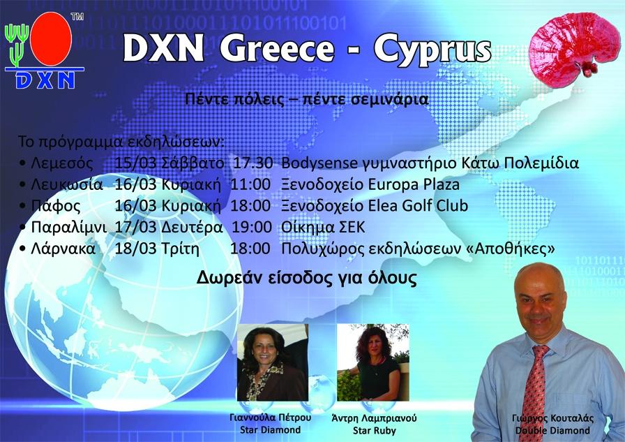 koutalas_cyprus_896_01